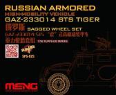 Meng GAZ-233014 STS Tiger, Wheel Set