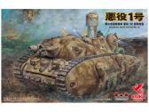 Akuyaku #1 Short Gun Barrel Ver